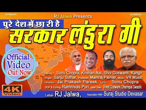 Download Sarkar Landura gi   election song   bjp song   Sarkar Landura Ki   सरकार लंडूरा की     RJ Jalwa