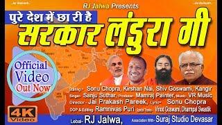 Sarkar Landura gi   election song   bjp song   Sarkar Landura Ki   सरकार लंडूरा की     RJ Jalwa