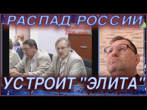 """Гильбо, Бощенко: Распад России устроит """"элита"""""""