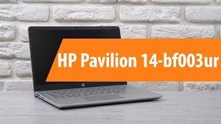 Розпакування ноутбука HP Pavilion 14-bf003ur / Unboxing HP Pavilion 14-bf003ur