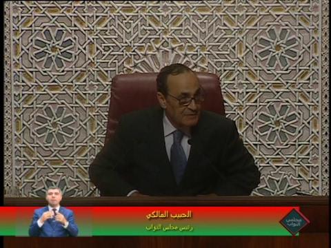 جلسة اختتام الدورة الأولى من السنة التشريعية 2016-2017 بتاريخ 13-02-2017