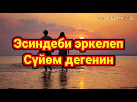 КАНЫБЕК АБДЫКЕРИМОВ & НУРИЯ | Издединби | Текст+караоке