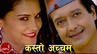Kasto Achhama By Raju Pariyar and Bishnu Majhi thumbnail