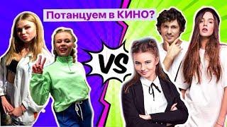 Что мы делали вместе с Лизой Василенко и Ангелиной Романовской? / Танцуй с нами в КИНО