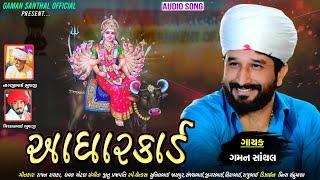 Download lagu Gaman Santhal : Aadharcard || Vihat Maa New Gujarati Song 2021 || Gaman Santhal Official
