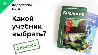 """Обзор пособия """"Биология: для поступающих в вузы"""" Н.В.Чебышева"""