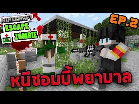 Minecraft Escape Zombie #2 - เป็นหน่วยรบพิเศษแล้วต้องหนีซอมบี้พยาบาลอีก