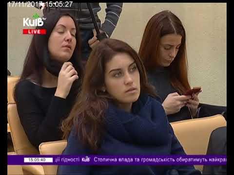 Телеканал Київ: 17.11.17 Столичні телевізійні новини 15.00