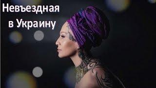 НАРГИЗ ЗАКИРОВОЙ запретили въезд в УКРАИНУ  (24.04.2017)