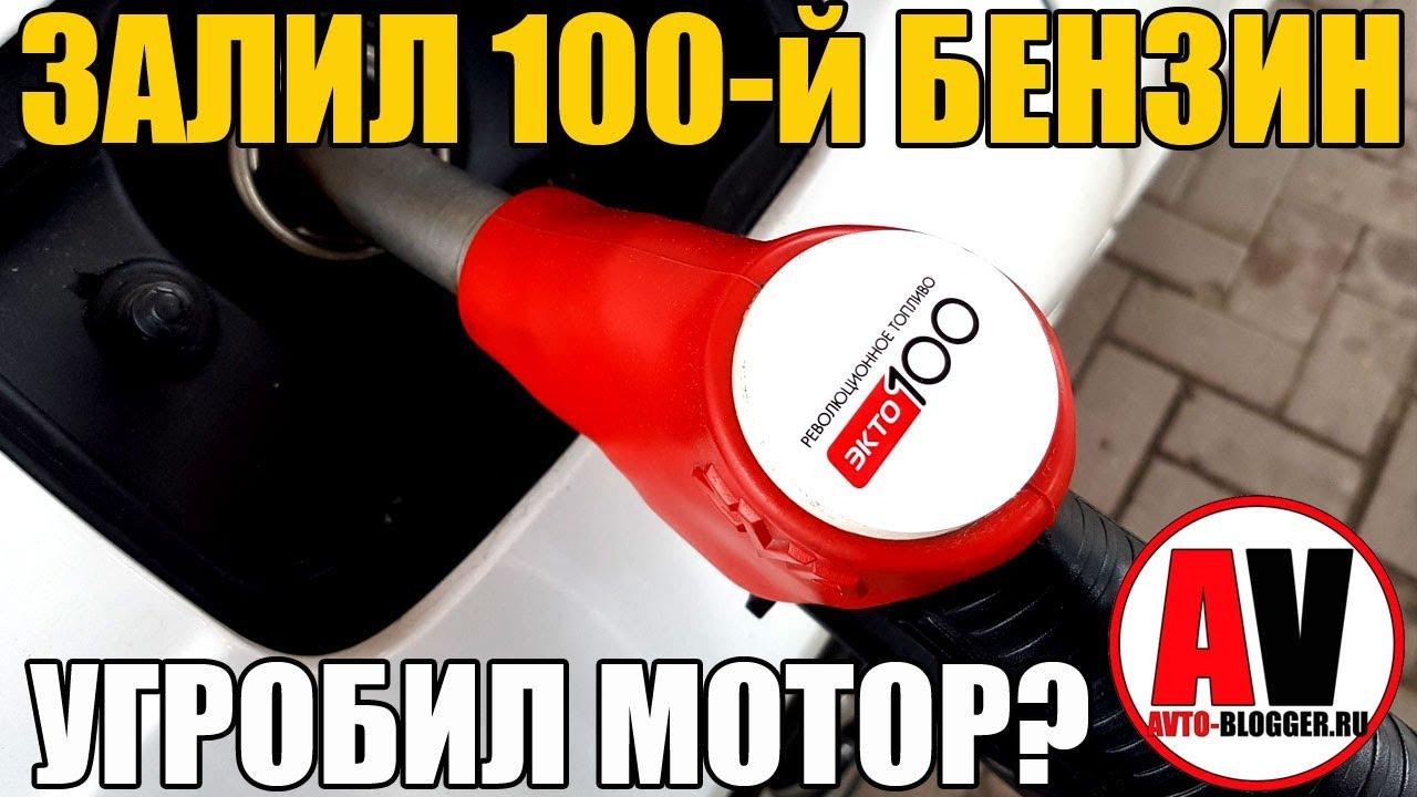 ЗАЛИЛ 100 (98) бензин - УГРОБИЛ ДВИГАТЕЛЬ? Не делай этого!