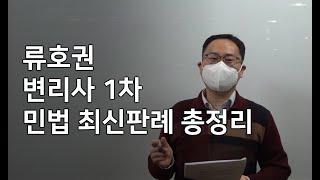 [변리사스쿨] 변리사 민법 최신판례 3회차