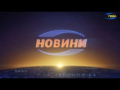 Телерадиокомпания «ГРАД»: Новости Одессы 09.12.2020