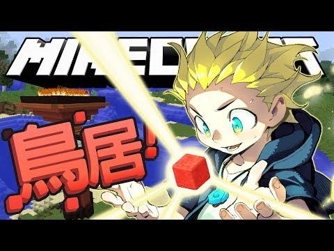 【Minecraft】巢哥實況:Lonely Island陸地系列#108 陶瓦、鳥居系列開始--!! 【當個創世神】