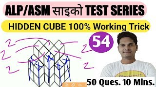 Hidden Cube Test for ALP/ASM Best Trick to solve All Questions | Depth Perception Test for ALP