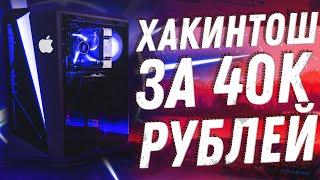 HACKINTOSH ИЗ ИГРОВОГО ПК ЗА 40000 Рублей (600$) - МОЩНЕЕ MacBook Pro!