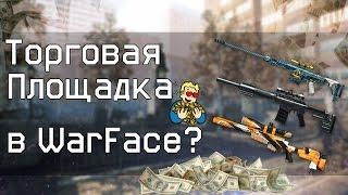 Торговая Площадка в WarFace?