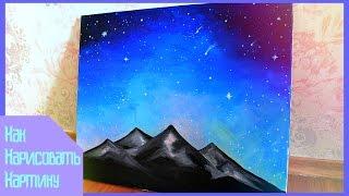 ❤ Как нарисовать Картину Звездное Небо ❤(Всем привет! Извините за то что не было долго видео! Вот новое видео о том как нарисовать картину. Рисовала..., 2015-09-26T10:19:38.000Z)