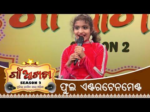 Gaon Akhada Season 2 | Best Audition Performace | Odia Reality Show | Tarang TV
