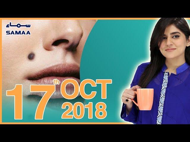 Tillon Ke Raaz   Subh Saverey Samaa Kay Saath   Sanam Baloch   SAMAA TV   October 17, 2018