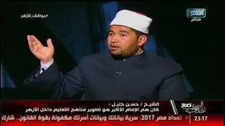 المصرى أفندى 360 | لقاء مع الشيخ  حسن خليل حول مواقف الأزهر الشريف
