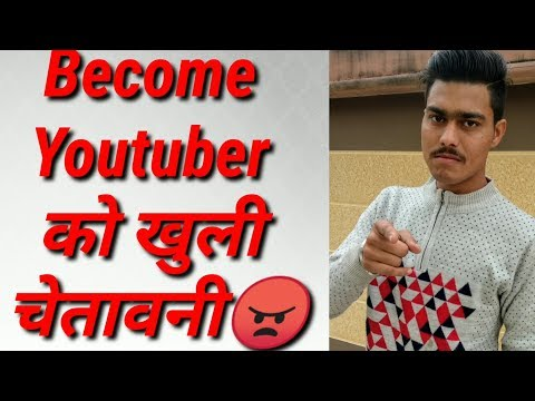 Become youtuber ko warning di | Become youtuber roast | R love blocks