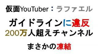 【注目ニュース】ラファエルまさかのチャンネルBAN★