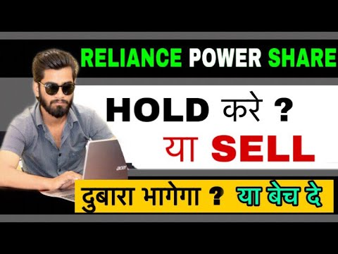 Download R Power Share Latest News • R Power Share News • Reliance Power Share • Power Shares • R Power Share