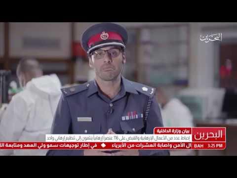 البحرين: بيان وزارة الداخلية عن إحباط عدد من الأعمال الإرهابية والقبض على 116 عنصراً إرهابياً