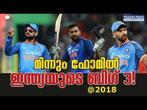 Blazing Top 3! Virat Kohli, Rohit Sharma, Shikhar Dhawan Continue Good Form | Deepika News