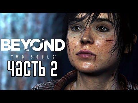 Beyond: Two Souls (PC) ► Прохождение #2 ► ДВЕ ДУШИ