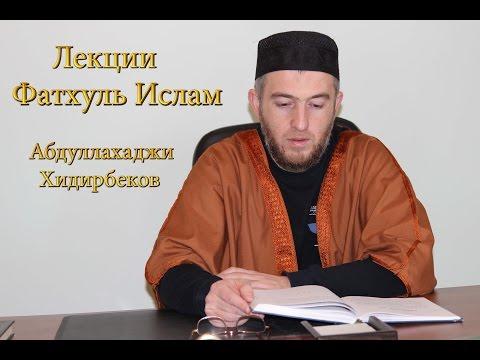 Это Должен саблюдать каждый мусульманин/Абдуллахаджи Хидирбеков