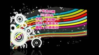 2017年3月22日発売! 三丘翔太さんの「虹色の雨」を唄わせていただきま...