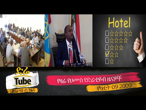 Ethiopia - The Latest Ethiopian News From DireTube Feb 16 2017