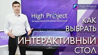 ???????????? ОБЗОР ИНТЕРАКТИВНЫХ СТОЛОВ | High Project - обзоры интерактивного оборудования!