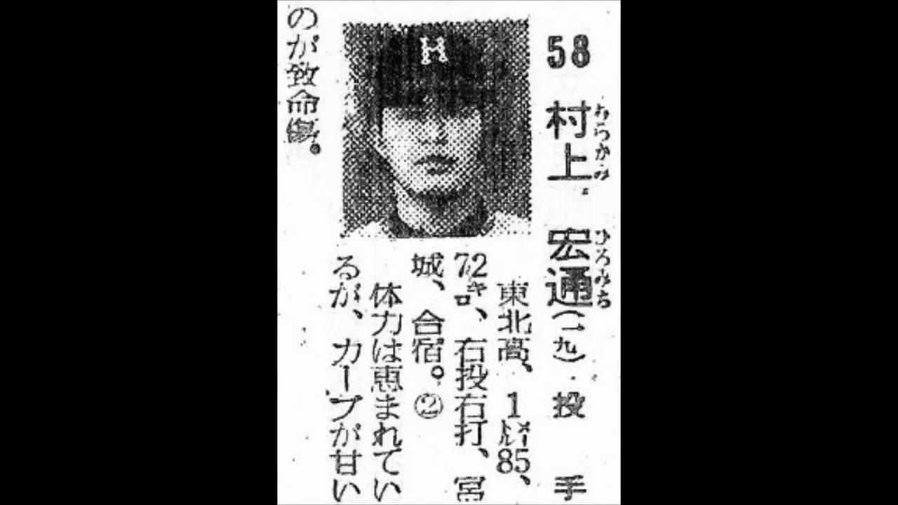 1964年 阪急ブレーブス 選手名鑑...
