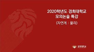2020학년도 경희대학교 모의논술 특강 자연계(물리)