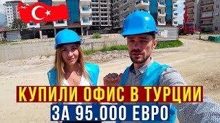 Мы Купили Недвижимость в Турции - Процесс Оформления от А до Я, Гражданство