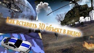 Как вставить 3D объект в видео (Adobe AE CC + CINEMA 4D)