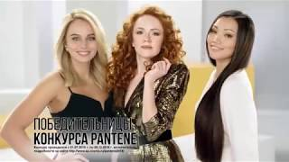 Новый Рекламный Ролик с победительницами конкурса #МоиВолосыПантин