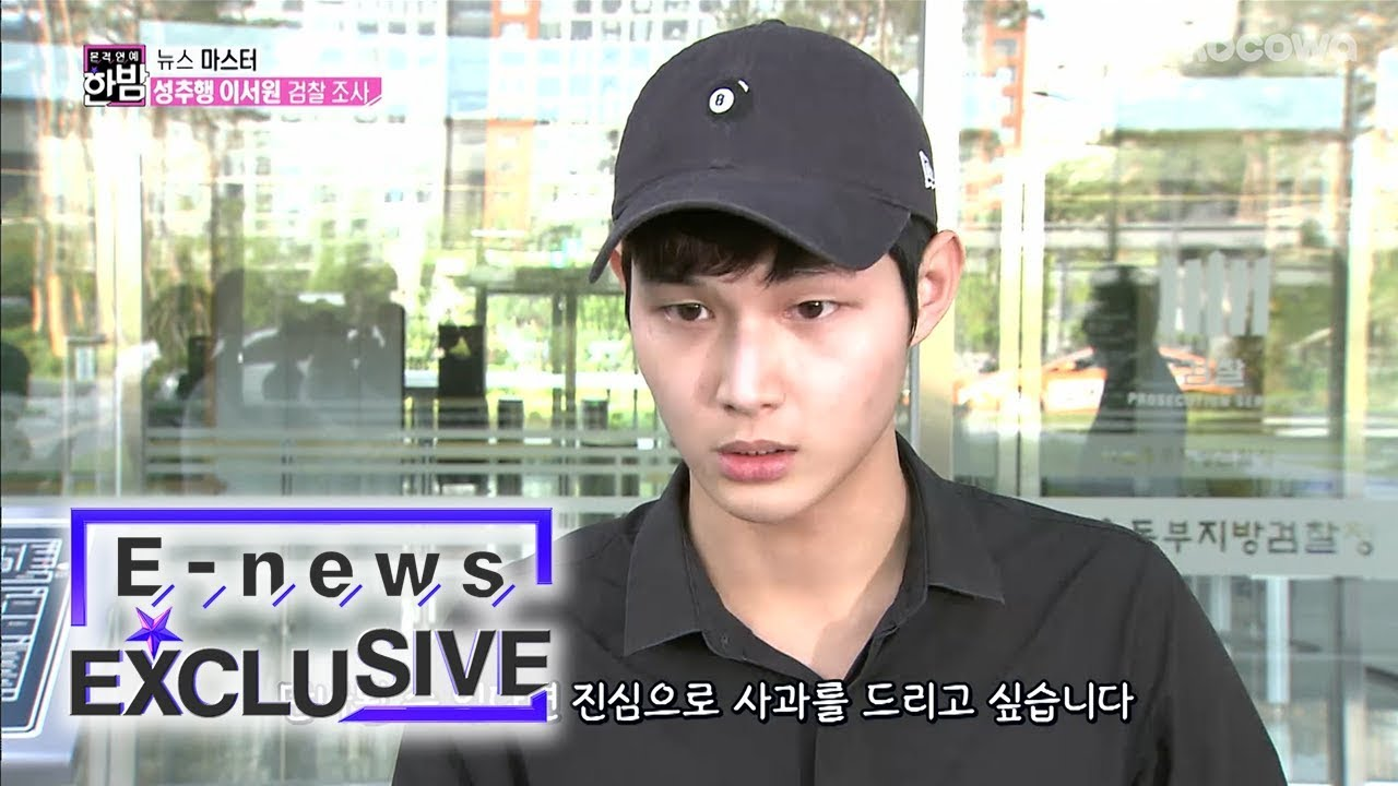 Download Lee Seo Won Just Glared At Us and Went In [E-news Exclusive Ep 69]