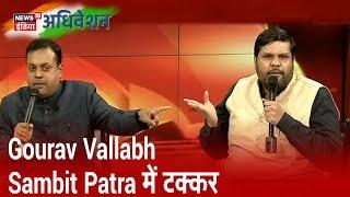 Gourav Vallabh ने PM Modi पर कसा तंज़, Sambit Patra ने Sonia Gandhi पर किया वार | News18 Adhiveshan