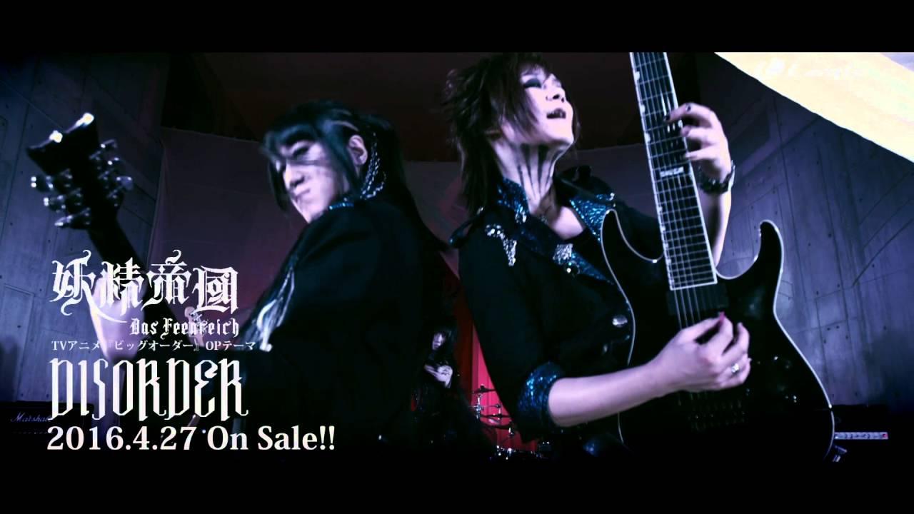 妖精帝國 / DISORDER - Music Vi...