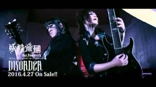 DISORDER-妖精帝國-歌詞-唱歌學日語-日語教室-MARUMARU