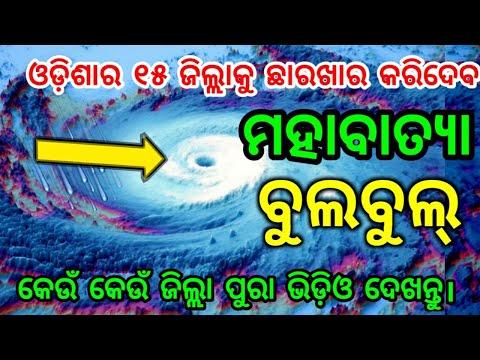 odisha-cyclone-bulbul-new-updates//ଓଡ଼ିଶା-ର-୧୫-ଜିଲ୍ଲାକୁ-ଛାରଖାର-କରିଦେବ-ମହାବାତ୍ୟା//panipaga-suchana