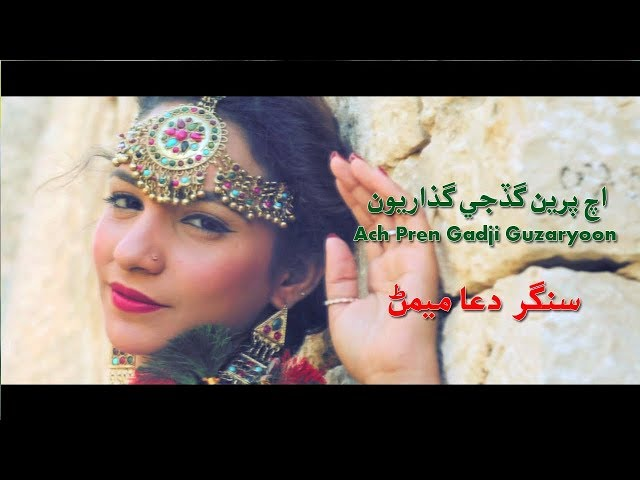 ACH PIREEN  Singer DUA MEMON - Sindh TV Song - HD720p - SindhTVHD