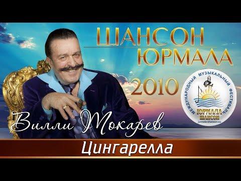 Вилли Токарев - Цингарелла (Шансон - Юрмала 2010)