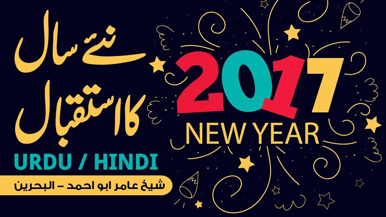 happy new year 2017 celebration messege for muslims in hindiurdu youtube