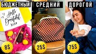 DIY | ИДЕИ подарков на 8 МАРТА на ЛЮБОЙ БЮДЖЕТ: дешевый, средний и дорогой