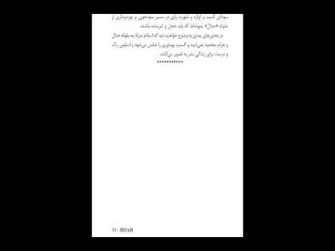 Halaal & Jihad (in English, Sinhala, Tamil & Persian)