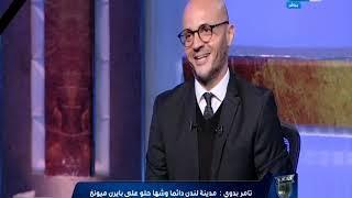 نمبر وان | تامر بدوي محلل الكرة العالمية مع عمر ربيع ياسين